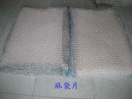 苞米芯网袋