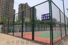 大量供应篮球场、足球场围网