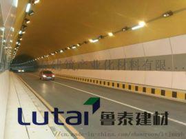 鲁泰--隧道装饰板价格/隧道防火板价格/隧道墙板价格