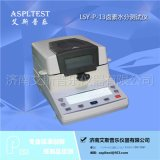 卤素水分仪,油墨固体含量检测仪