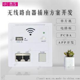 插座式无线路由器wifi家用高速双USB快充app工业物联网系统编程方案