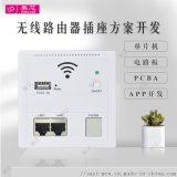 插座式無線路由器wifi家用高速雙USB快充app工業物聯網系統編程方案
