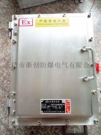 不锈钢防爆箱/不锈钢防爆仪表接线箱