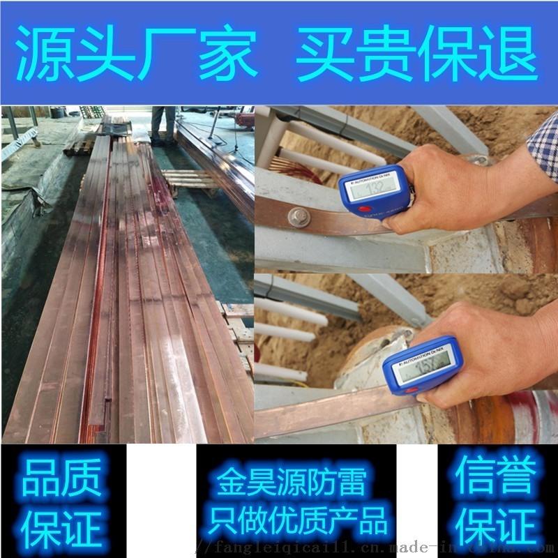 出口非洲铸铜包钢扁钢扁铁实力派厂家生产定做