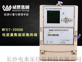 长沙威胜WFET-2000D采集终端 电量采集器