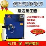 小型蒸汽发生器 燃气燃油蒸汽发生器