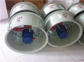 FBT35-11-2.8防爆防腐轴流风机