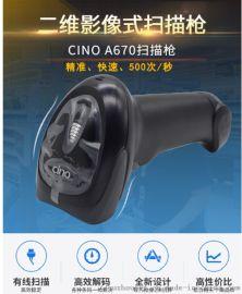 CINO A670HD/MR无线二维影像条码扫描枪
