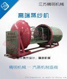 精明新型电制热蒸纱锅|厂家直销