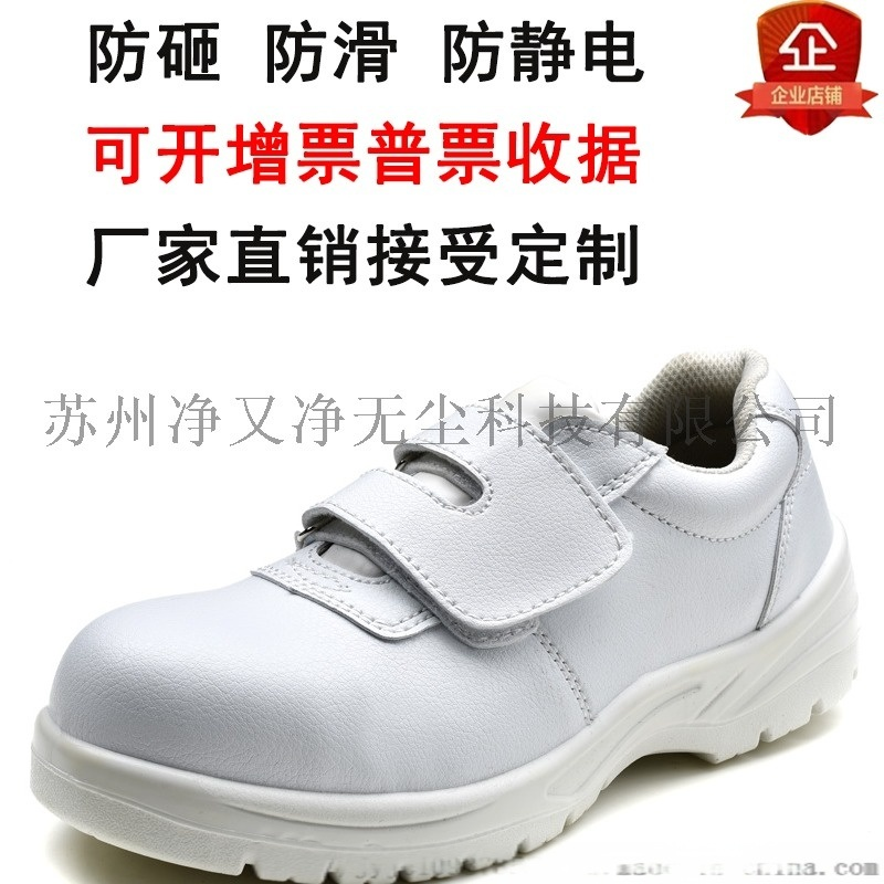 防靜電安全鞋魔術貼刺毛粘防護防砸鞋