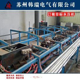 廠家直銷液壓式水壓機 鈦管等管類加工設備