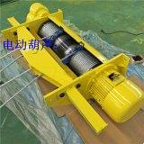 全國經銷電動葫蘆 提升牽移裝卸重物電動葫蘆動力強勁