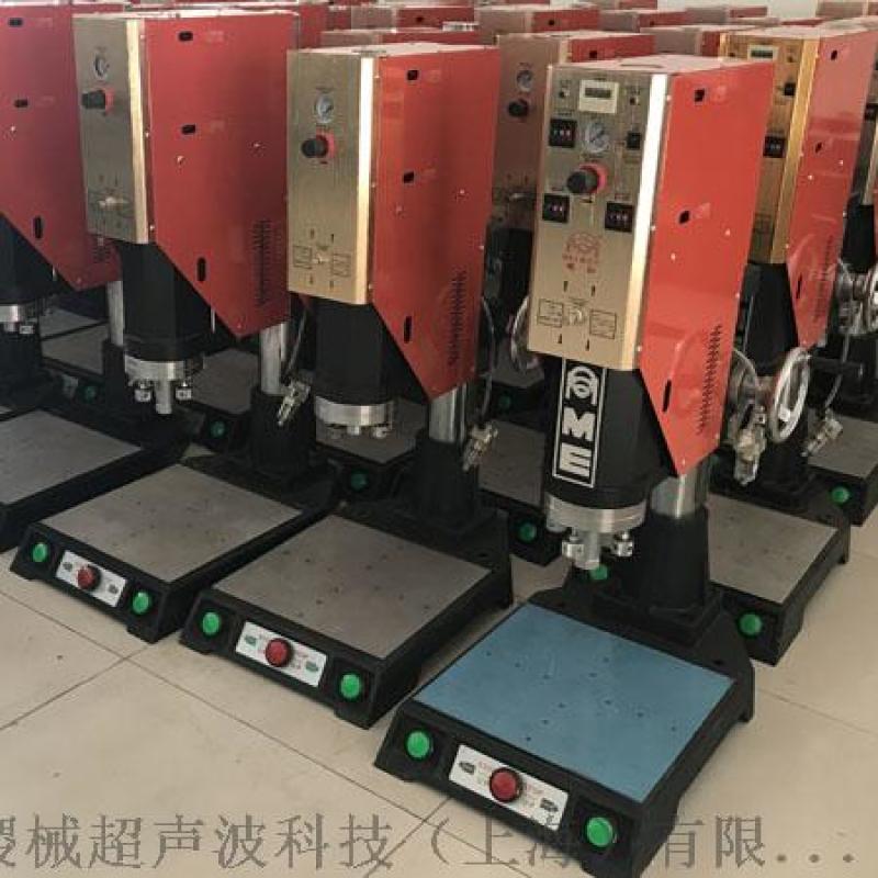 超音波焊接機 超聲波塑料熔接機