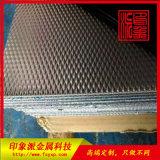 不锈钢冲压板 菱形不锈钢花纹板厂家供应