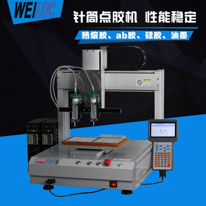 深圳全自動熱熔點膠機手機殼三軸灌膠機