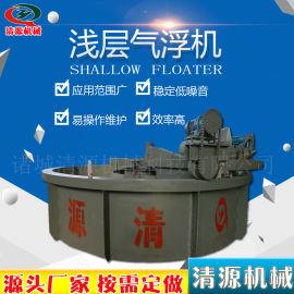 清源供应 石油废水浅层气浮机 高效浅层气浮机