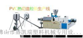 PVC造粒机生产线盛凯瑞PVC冷风机造粒设备