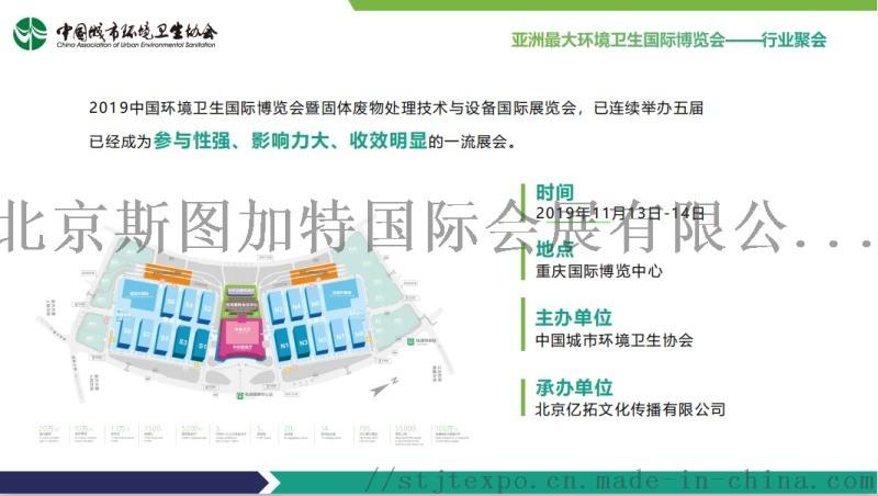 2019中国环境卫生国际博览会