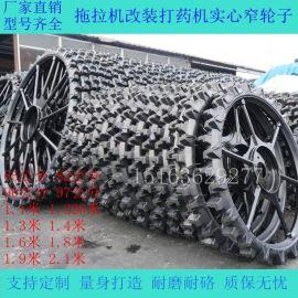 拖拉机改装打药插秧运苗机实心橡胶窄轮胎