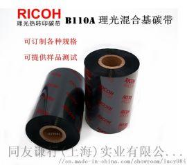 理光Ricoh混合基碳带B110A可定制