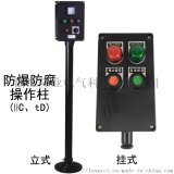 防爆防腐操作柱立式/挂式三防操作柱设备控制操作箱