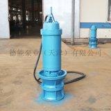 潛水軸流泵型號600QZB-160參數