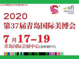 2020年青岛美博会 2020年国际青岛美博会