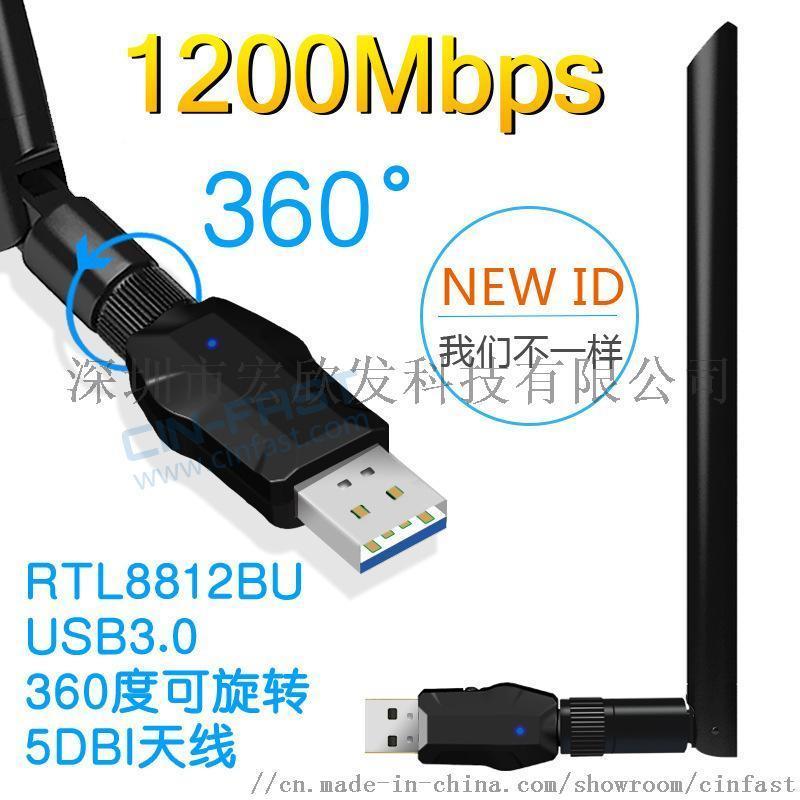 雙頻1200M無線網卡RTL8812BU晶片網卡無線網卡 深圳CINFASTX-1200Z千兆5G網卡