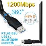 雙頻1200M無線網卡RTL8812BU芯片網卡無線網卡 深圳CINFASTX-1200Z千兆5G網卡