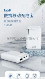 DM 10000mA 移动电源