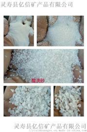 亿信水处理用石英砂 高白石英砂 酸洗石英砂