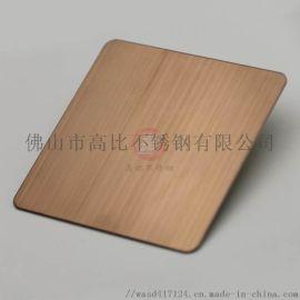高比拉丝镀古铜色不锈钢板CS-3010