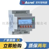 ARCM300T-Z-2G 無需組網式三相電錶