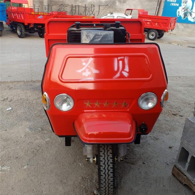 实用性能好的三轮车/半封闭五轮自卸三轮车