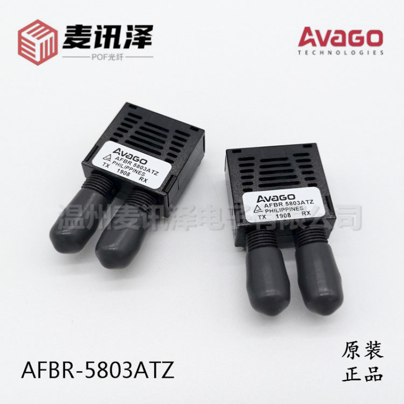 安華高光纖收發器 AFBR-5803ATZ