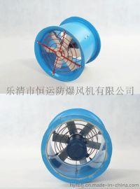 恒运玻璃钢防爆风机FBT35-11-5.6防腐轴流风机