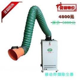 HCHY-1500经济型移动式烟尘净化器