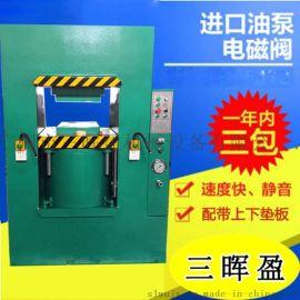 东莞框架式300吨油压机YDK-500吨液压机