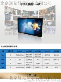 北京遠見觸控查詢機一體機可定制,10年電子產品