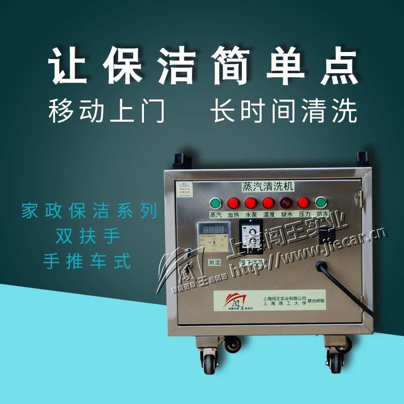 電加熱蒸汽清洗機,小型蒸汽清洗機 ,油煙蒸汽清洗機