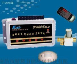 环保厕所节水设备 沟槽感应节水设备 公厕节水感应器