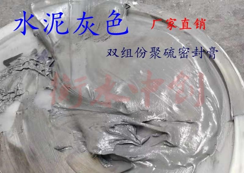 灰色双组份聚硫密封膏 水泥灰AB聚硫密封胶