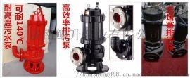耐高温热水泵-高温潜污泵厂家