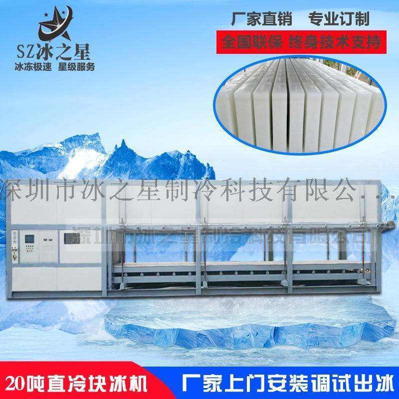 20吨直冷式块冰机设计安装降温大型工业块冰机厂家