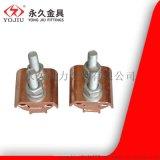 铜并沟线夹JBT-50-240 二节异型并沟线夹