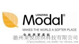 萊悅紡織現貨銷售蘭精莫代爾可配帶吊牌