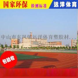 中山远洋体育自结纹塑胶跑道厂家直销