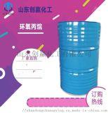 大量现货环氧丙烷 可发罐车 零售 优质环氧丙烷