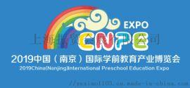 2019南京幼教加盟展
