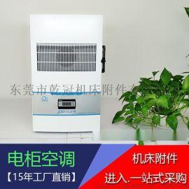 机柜空调 制冷机 QG-JK-050AW 铨冠